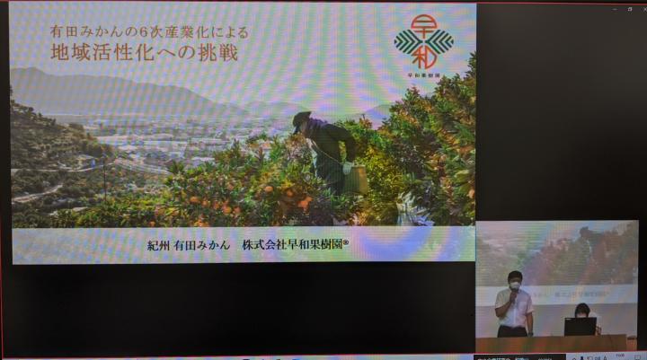 ご登壇の様子:東洋ライス株式会、株式会社早和果樹園