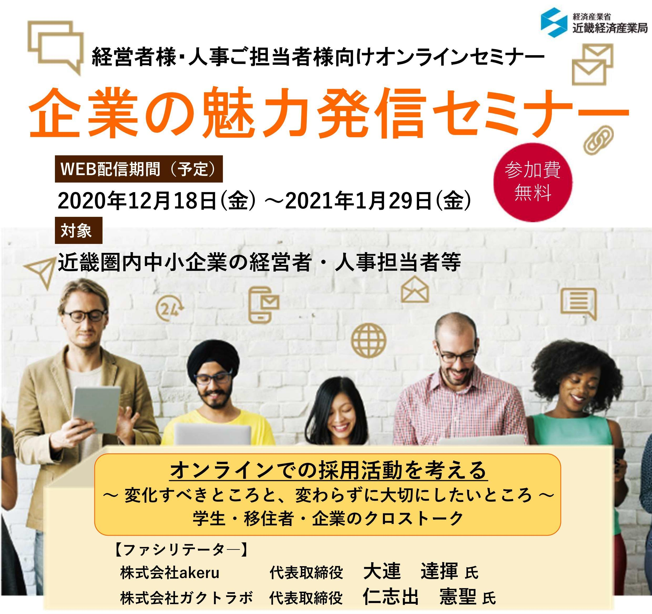 20201218fukui-miryokuhassin-topimg.jpg