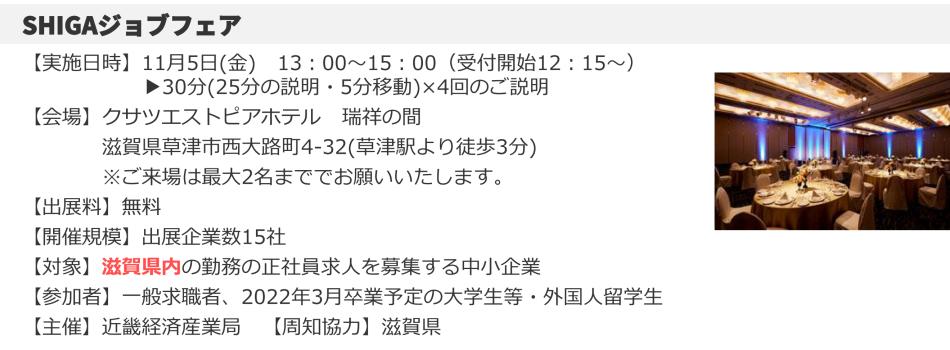 20211105_shigajobfair_company_gaiyou_0729.png