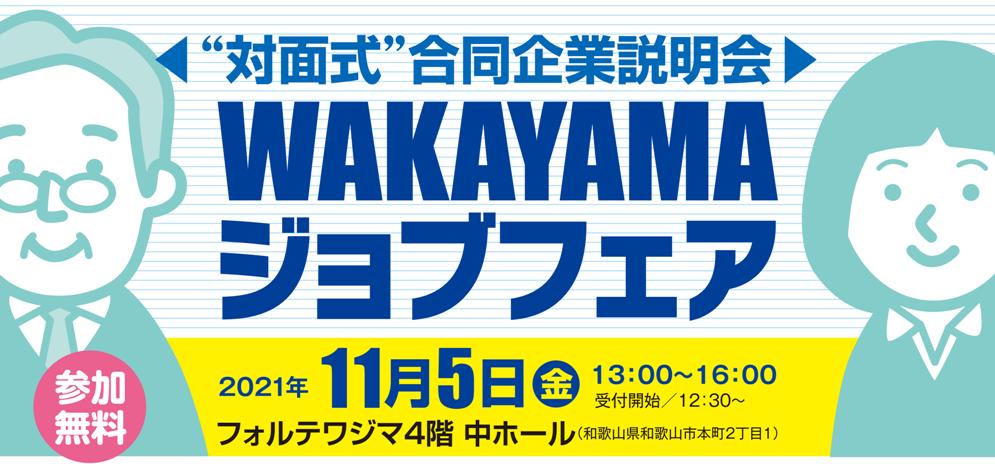 20211105_WAKAYAMAジョブフェア