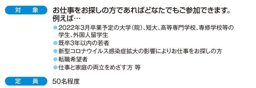 20211105_wakayamajobfair_taishou_870x299.png