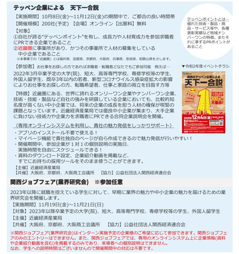2021tenkaichi_jishigaiyou_840px.png