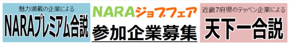 奈良.png