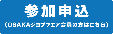 参加申込(OSAKAジョブフェア会員の方はこちら)