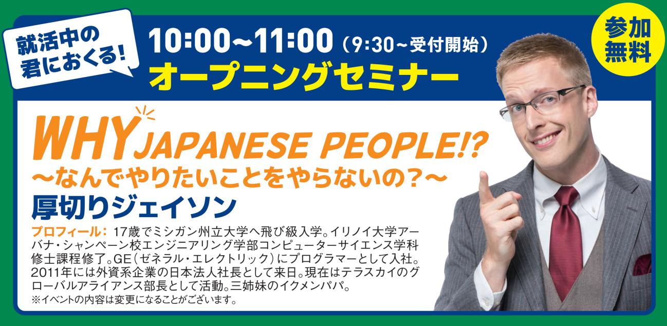 天下一合説 厚切りジェイソンによるオープニングセミナー「WHY Japanese people!?~ なんでやりたいことやらないの? ~」