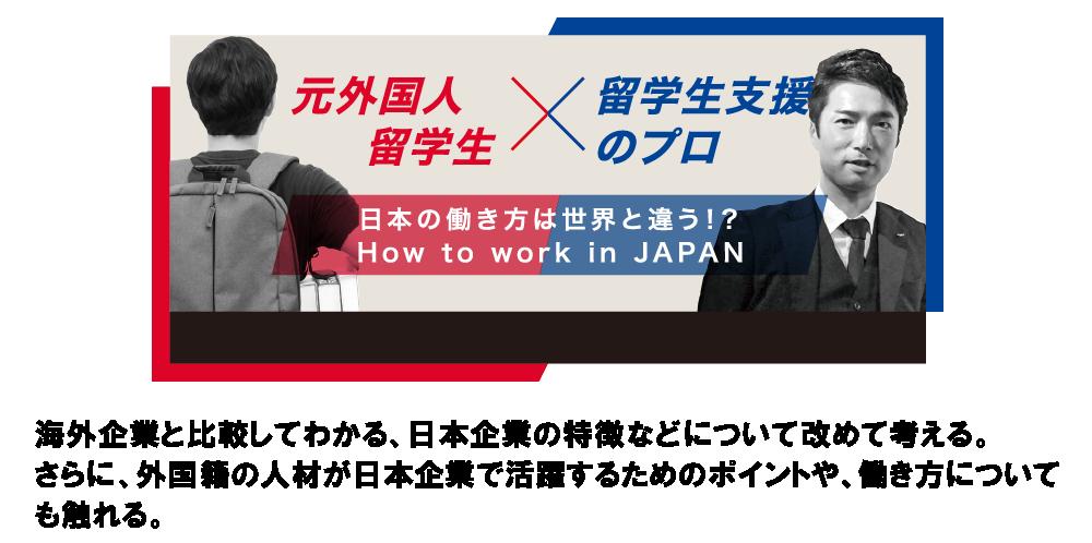 (元留学生×留学生支援プロ)