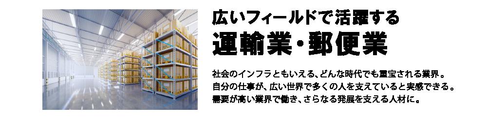 広いフィールドで活躍する企業 運輸業・郵便業