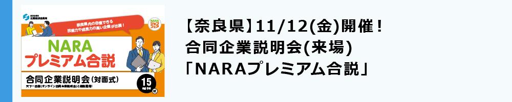 【奈良県】11/12(金)開催!合同企業説明会(来場)「NARAプレミアム合説」