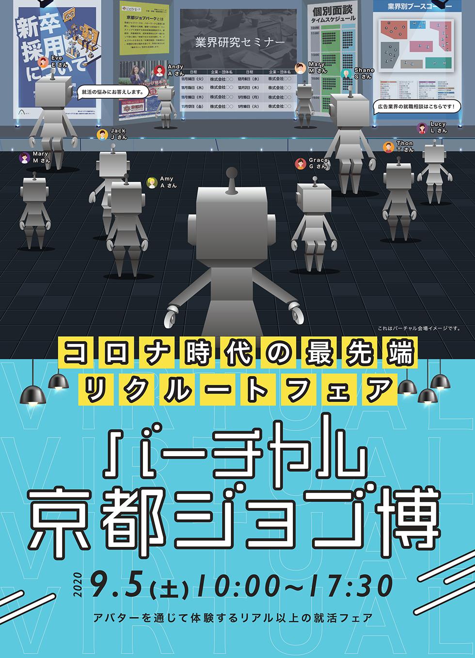 virtual_kyoto2.png