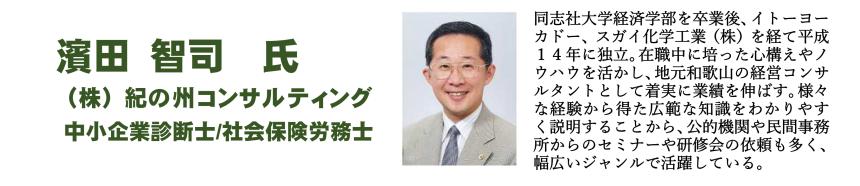 wakayama20210804_seminar_teichaku1_koushi_.png