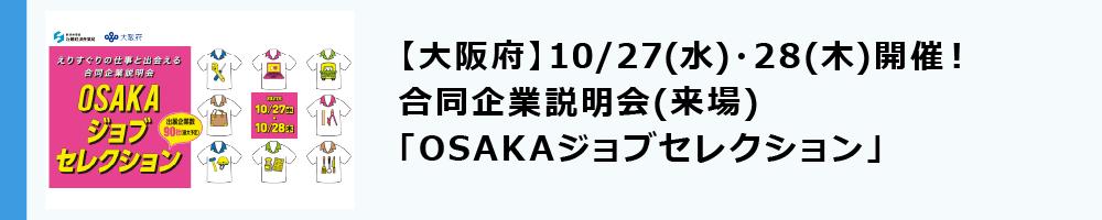 【大阪府】10/27(水)・28(木)開催! 合同企業説明会(来場) 「OSAKAジョブセレクション」