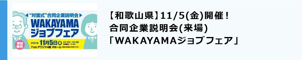 【和歌山県】11/5(金)開催!合同企業説明会(来場)「WAKAYAMAジョブフェア」